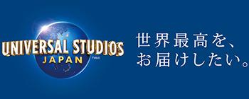 ユニバーサル・スタジオ・ジャパン®ローソンチケット取り扱いチケット一覧