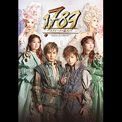 ミュージカル『1789-バスティーユの恋人たち-』