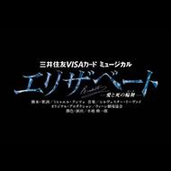 ミュージカル『エリザベート-愛と死の輪舞(ロンド)-』PR映像