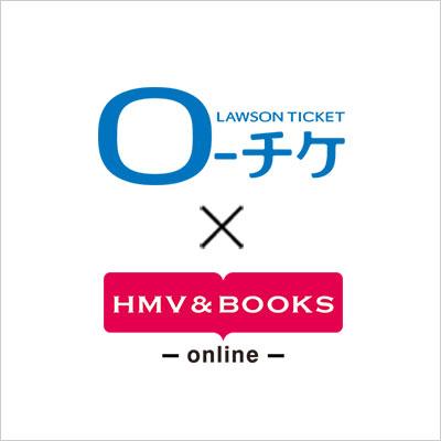 ローチケ × HMV&BOOKS online
