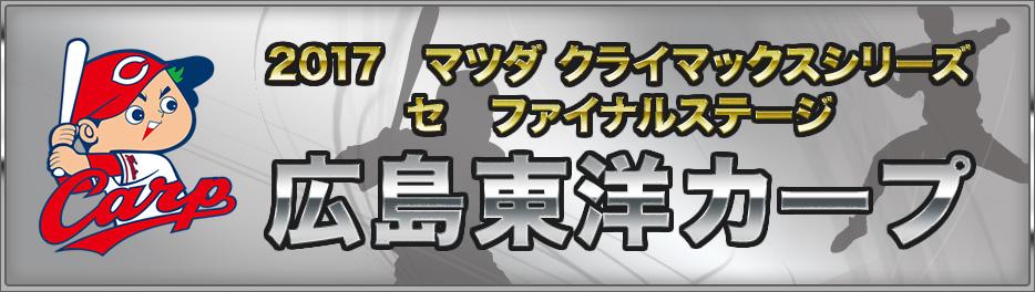 2017 マツダ クライマックスシリーズ セ ファイナルステージ《広島東洋カープ》