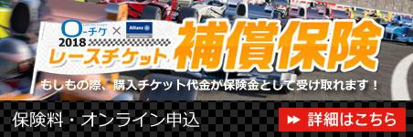 保険料・オンライン申込