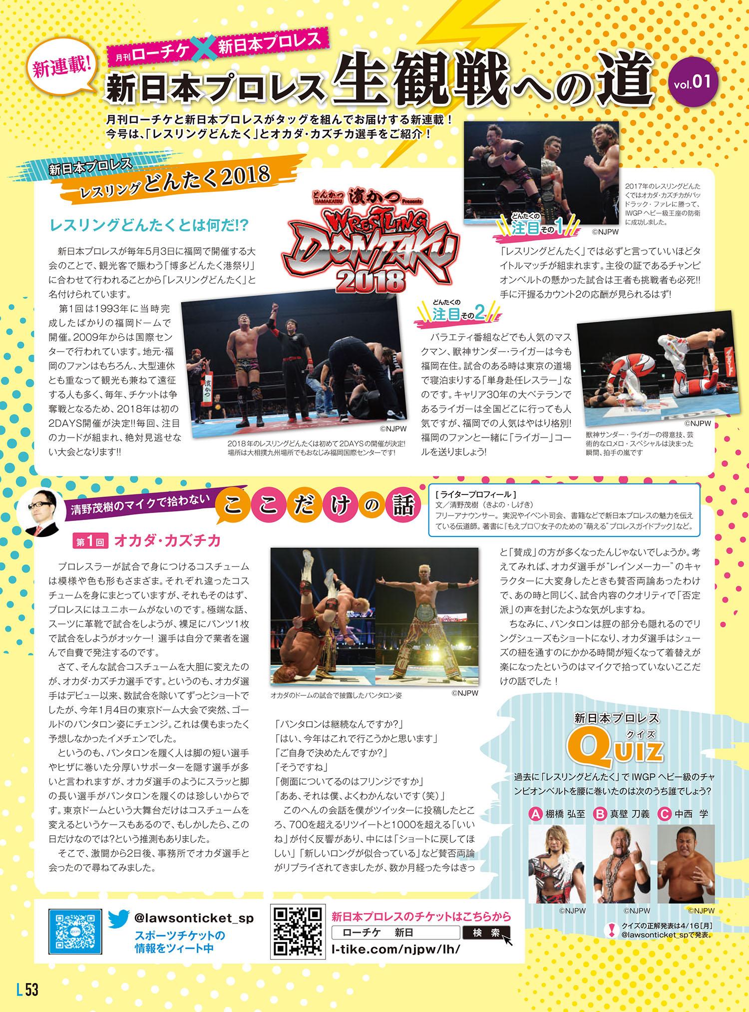 月刊ローチケ 4/15号