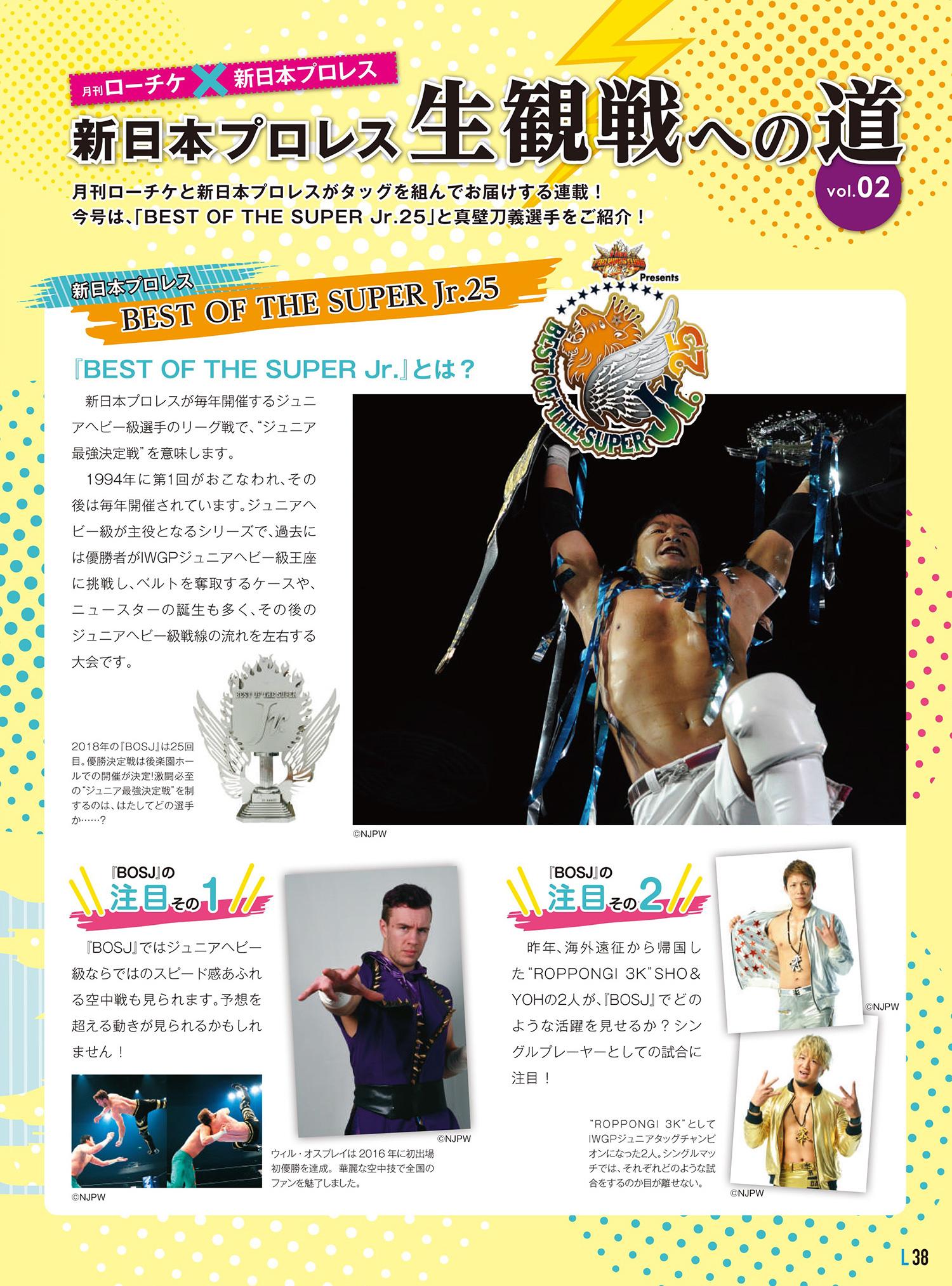 月刊ローチケ 5/15号