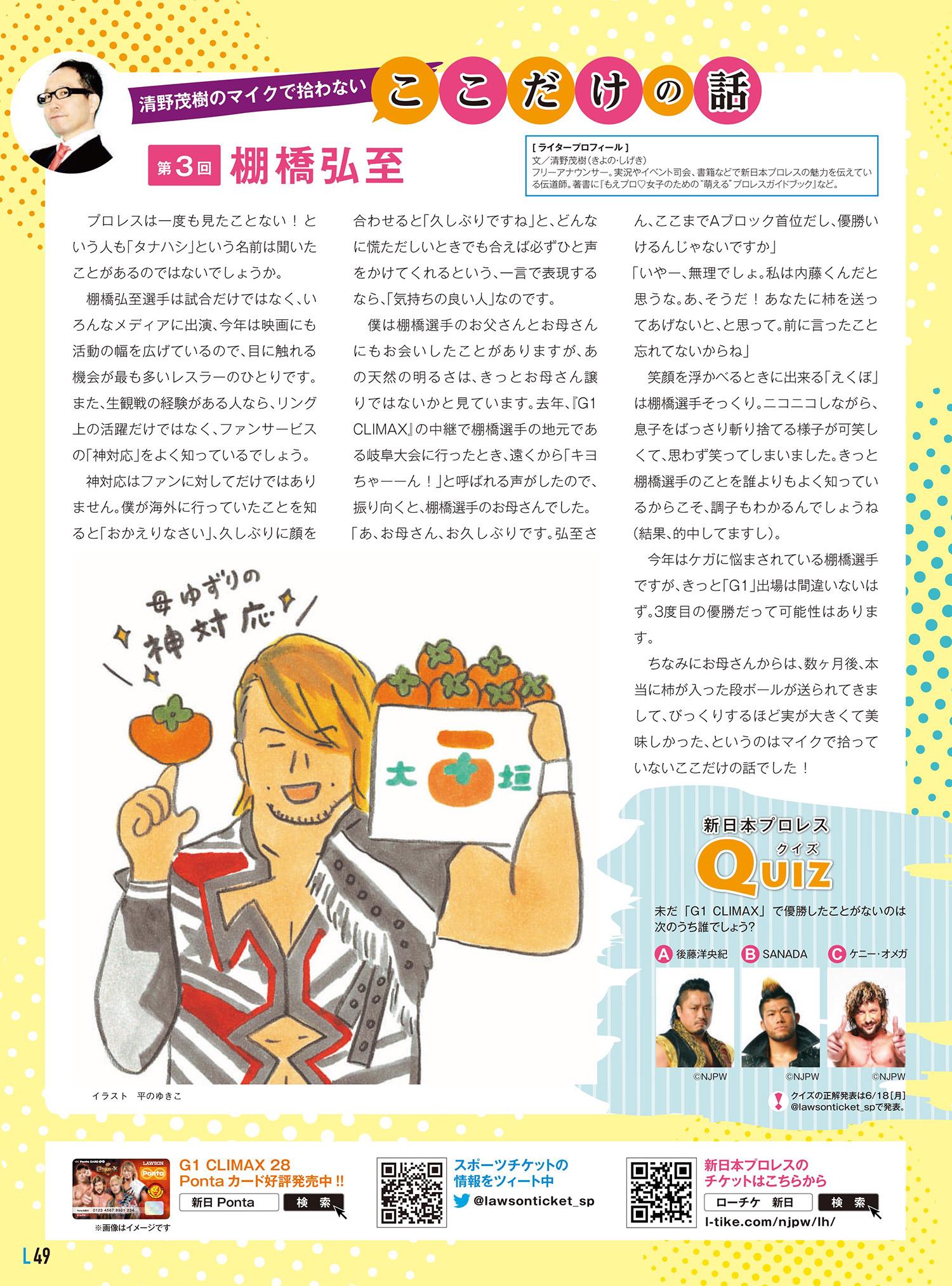 月刊ローチケ 6/15号