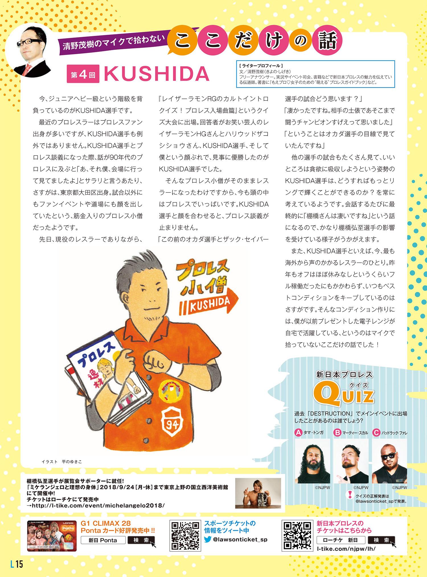 月刊ローチケ 7/15号