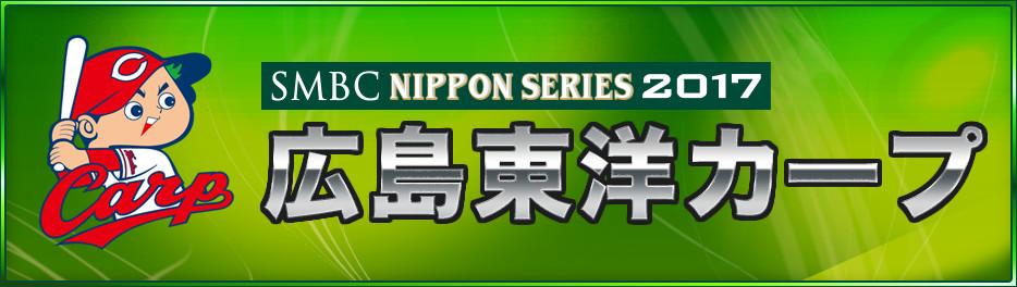 SMBC日本シリーズ2017|広島東洋カープ|