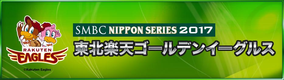 SMBC日本シリーズ2017|東北楽天ゴールデンイーグルス|