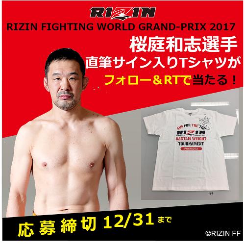 桜庭和志選手 直筆サイン入りTシャツ