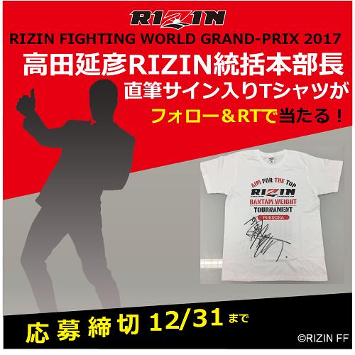 高田延彦RIZIN統括本部長 直筆サイン入りTシャツ