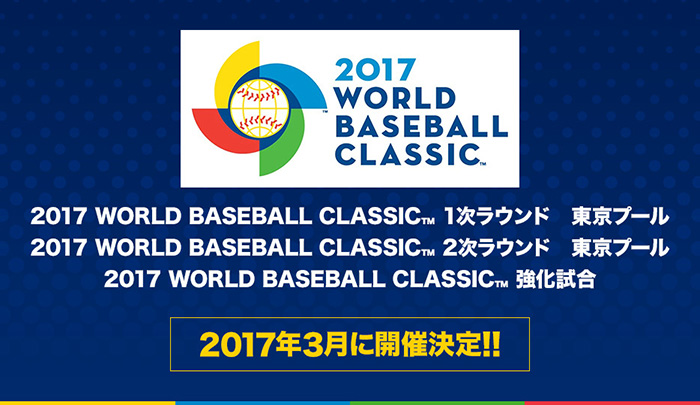 2017 WORLD BASEBALL CLASSIC(TM)