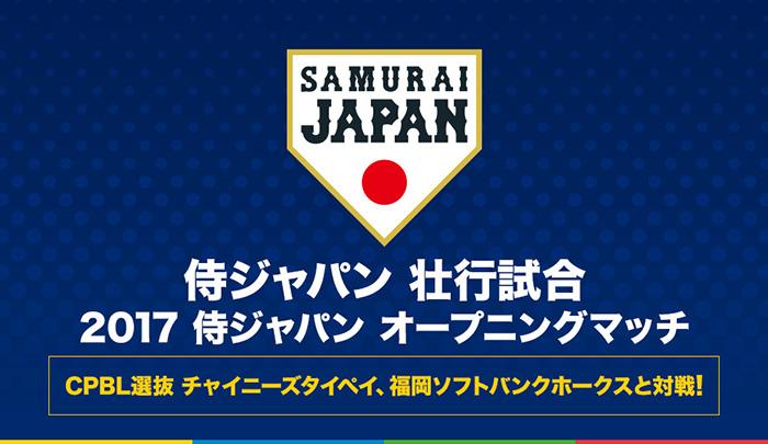 侍ジャパン 壮行試合・2017 侍ジャパン オープニングマッチ