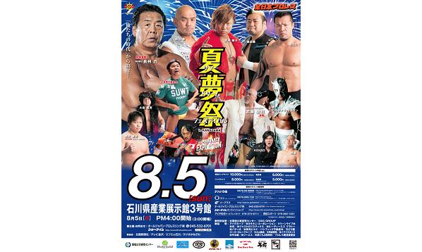 全日本プロレス 8.5 石川