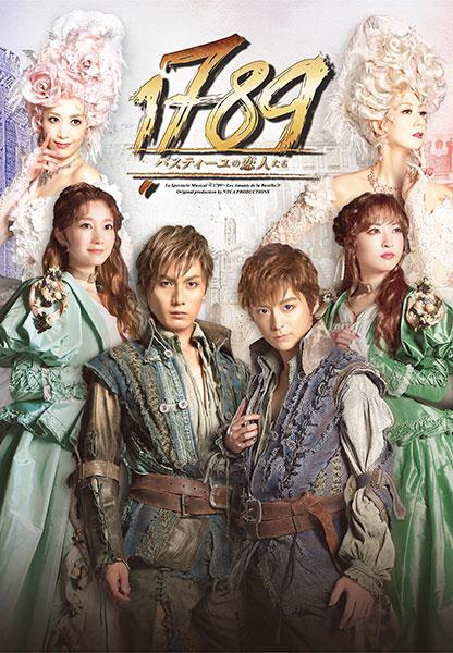 ミュージカル『1789-バスティーユの恋人たち-』載