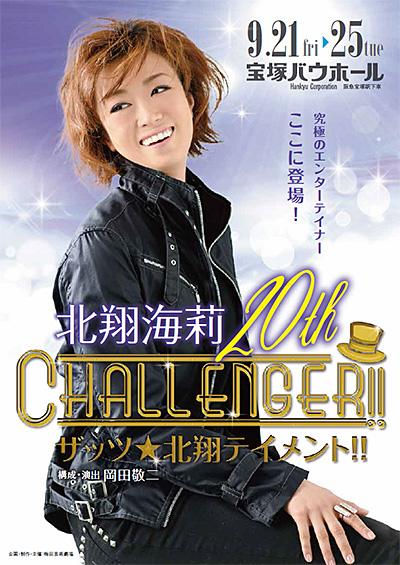北翔海莉20th『Challenger!! ~ザッツ★北翔テイメント!!~』