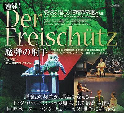 東京二期会オペラ劇場『魔弾の射手』