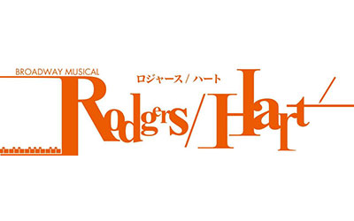 『ロジャース/ハート』