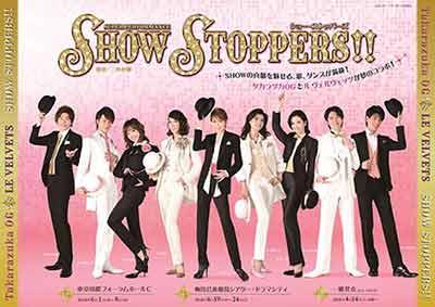 宝塚歌劇団OG & LE VELVETS スーパー・パフォーマンス『SHOW STOPPERS!!』