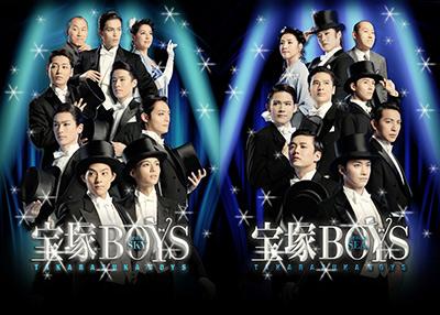 『宝塚BOYS』