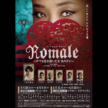 ミュージカル「Romale~ロマを生き抜いた女 カルメン~」