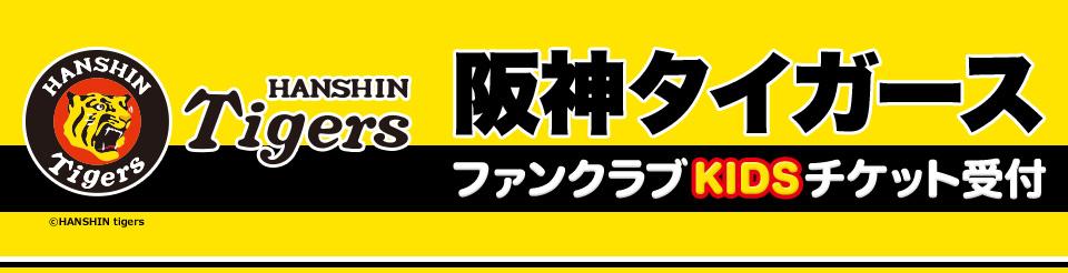阪神タイガース ファンクラブKIDSチケット受付