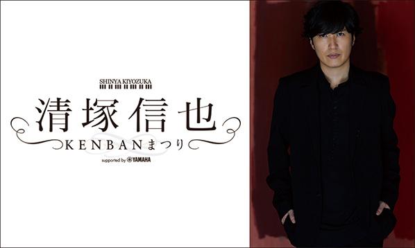 清塚信也KENBANまつり supported by YAMAHA