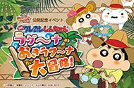 映画クレヨンしんちゃん ラグーナ おきラク~ナ大冒険!