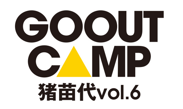 GO OUT CAMP 猪苗代