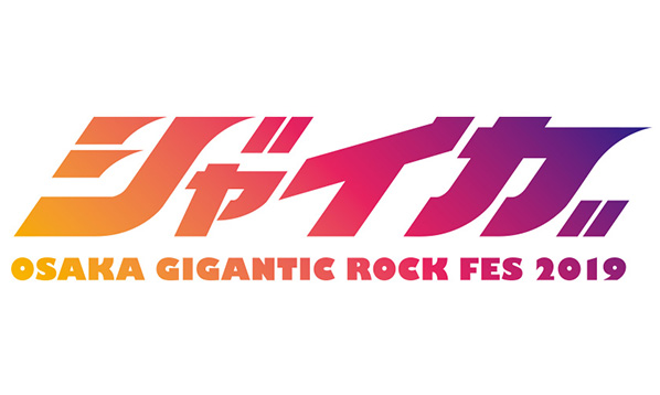 ジャイガ -OSAKA GIGANTIC ROCK FES 2019-