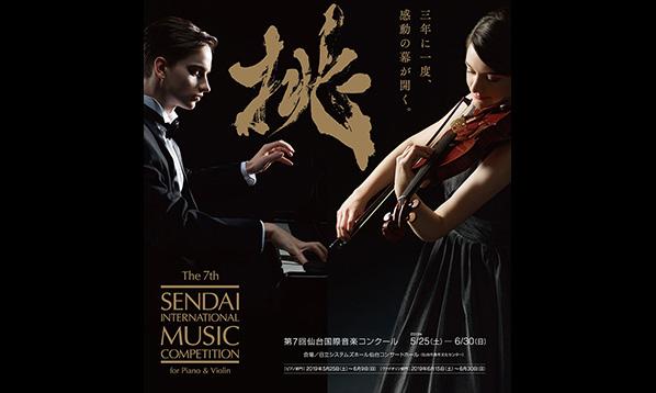 第7回仙台国際音楽コンクール
