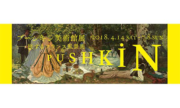 「プーシキン美術館展――旅するフランス風景画」