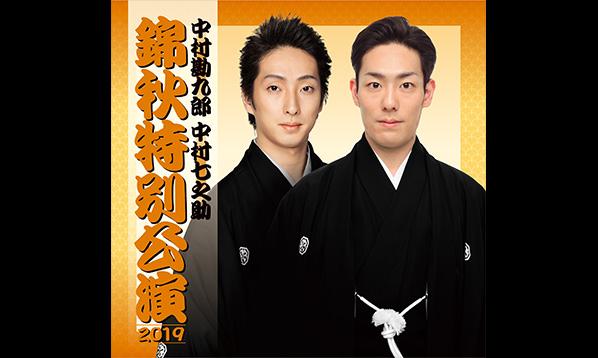 中村勘九郎 中村七之助 錦秋特別公演 2019