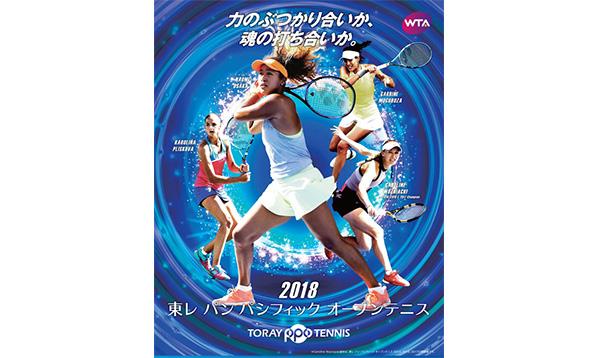 東レ パン パシフィック オープンテニストーナメント