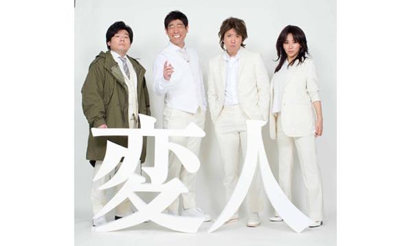 スペシャルものまねライブ「変人」in 名古屋2018