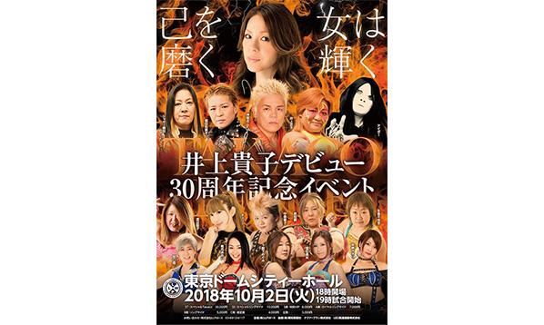 井上貴子 -デビュー30周年記念イベント-