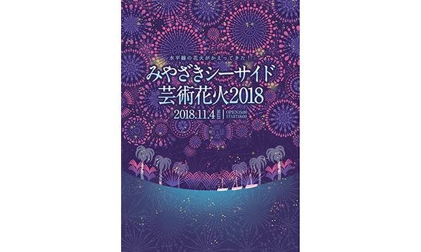 みやざきシーサイド芸術花火2018