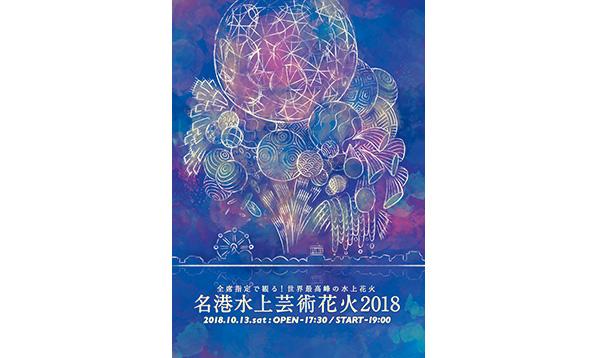 名港水上芸術花火 2018
