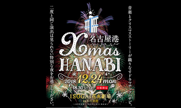 ISOGAI花火劇場 in 名古屋港