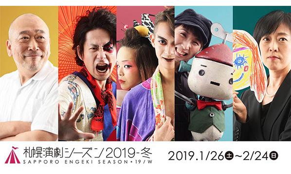 札幌演劇シーズン