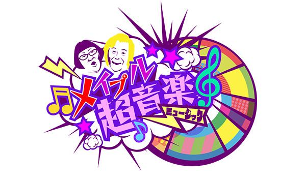 メイプル超音楽フェス