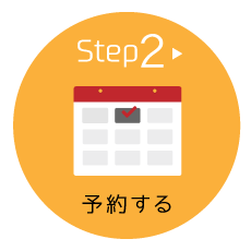 STEP2 予約する
