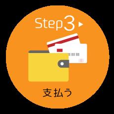 STEP2 支払う