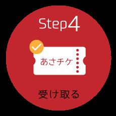 STEP4 受け取る