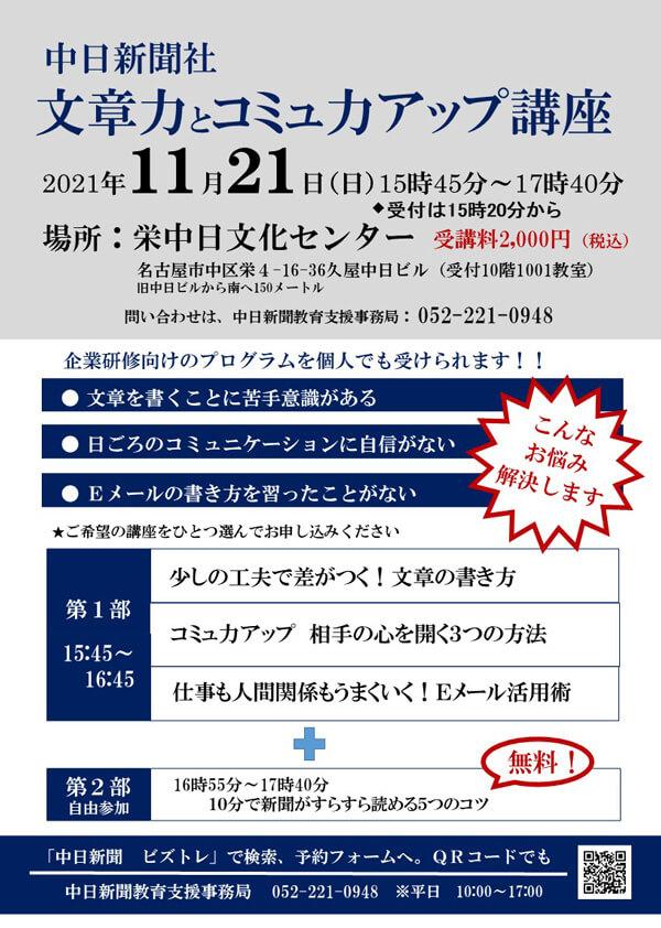 中日新聞社 文章力とコミュ力アップ講座