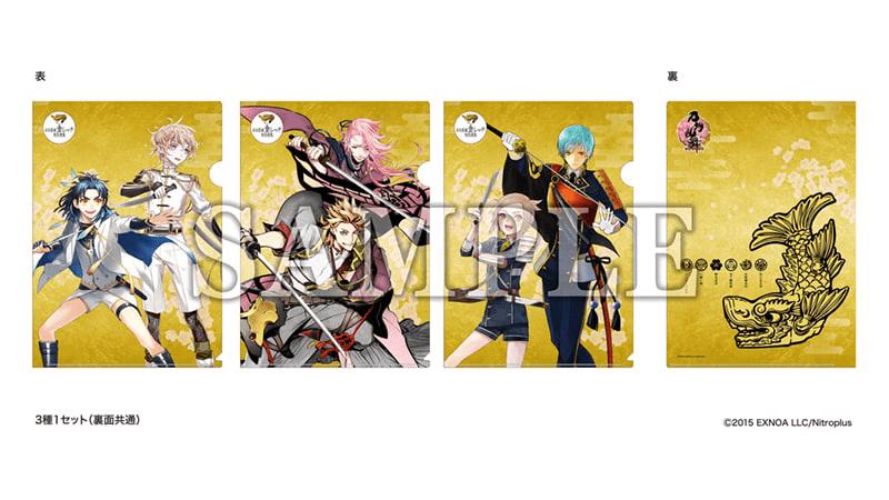 「刀剣乱舞 -ONLINE-」コラボレーショングッズ 3種の金クリアファイル