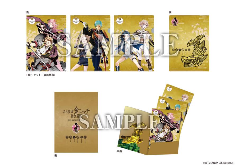 「刀剣乱舞 -ONLINE-」コラボレーショングッズ 3種の金クリアファイル(専用ホルダー付き)