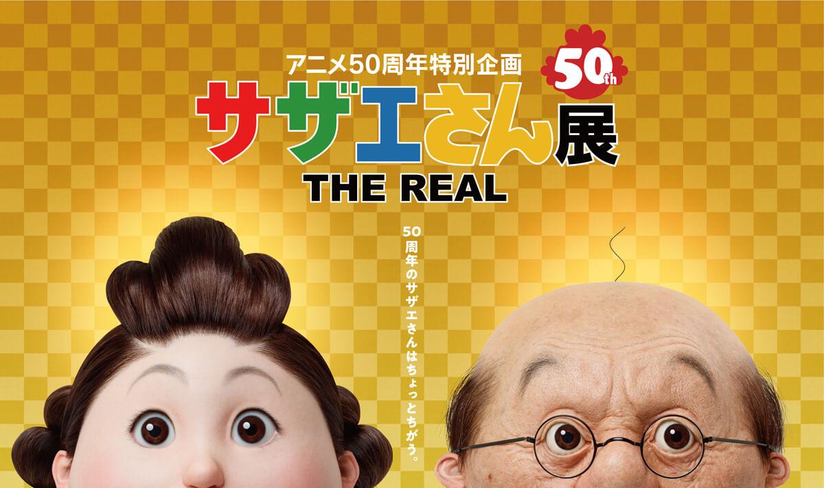 アニメ50周年特別企画「サザエさん展 THE REAL」