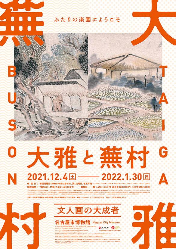 特別展「大雅と蕪村」