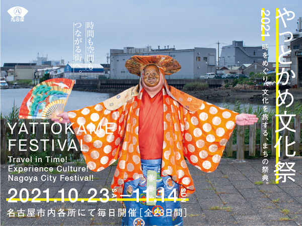 やっとかめ文化祭