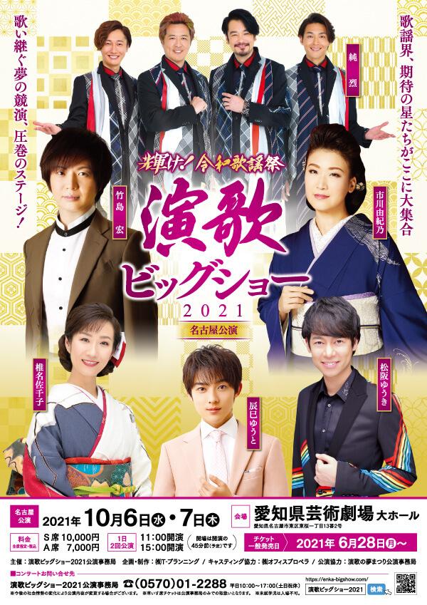 輝け!令和歌謡祭 演歌ビッグショー2021 名古屋公演
